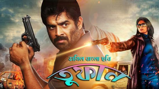Tufan (2017) Bangla Dubbed Full Movie HDRip – WapGuru.Net