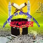 ইসলামী সাইট