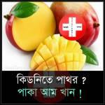 স্বাস্থ্যই সম্পদ-Health is Wealt