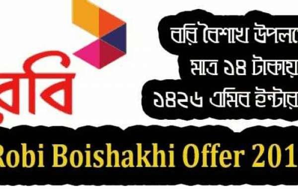 [Robi] ?রবি Boishakhi অফার 2019-মাত্র ১৪ টাকায় ১৪২৬ এম্বি–সবার জন্য?
