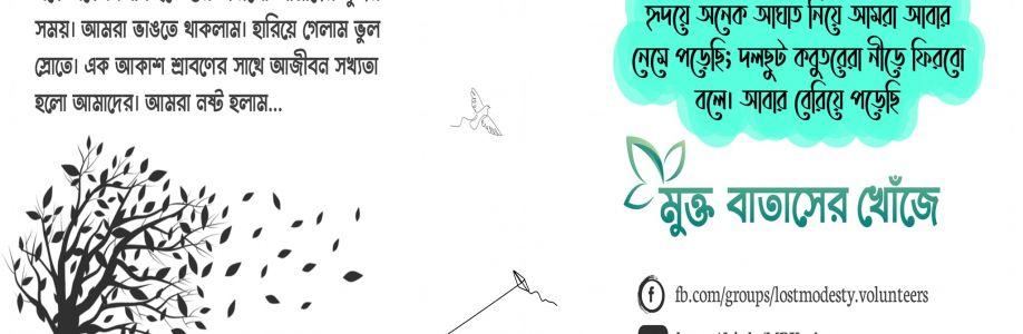 Mukto Batasher Khoje (মুক্ত বাতাসের খোঁজ