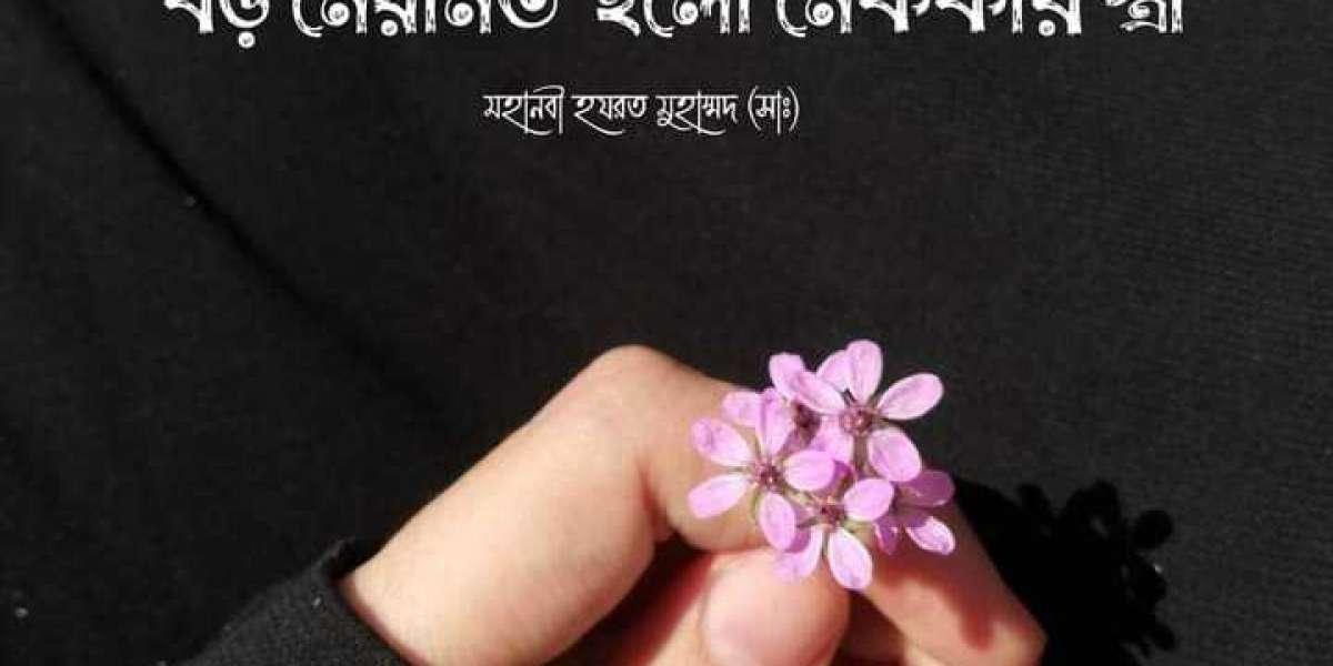 বিবাহ হচ্ছে মুমিন নারী পুরুষের জন্য  <br>দ্বীনের অর্ধেক।